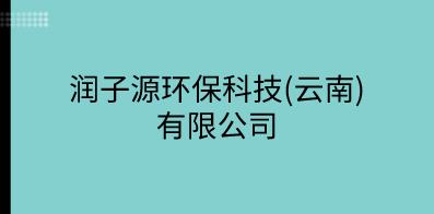 润子源环保科技(云南)有限公司
