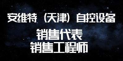 安维特(天津)自控设备有限公司