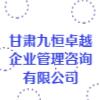 甘肃九恒卓越企业管理咨询有限公司