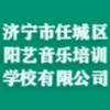 济宁市任城区阳艺音乐培训学校有限公司
