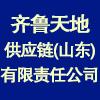 齐鲁天地供应链(山东)有限责任公司