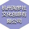 杭州淘梦社文化创意有限公司