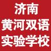 济南市天桥区黄河双语实验学校