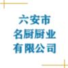 安徽名廚廚業有限公司