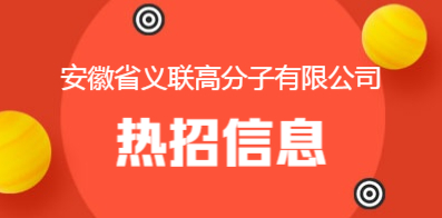 安徽義聯高分子科技有限公司