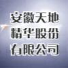 安徽天地精華股份有限公司