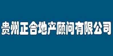 贵州正合地产顾问有限公司