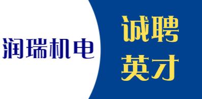 江西润瑞机电工程有限公司
