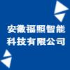 安徽福照智能科技有限公司