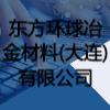东方环球冶金材料(大连)有限公司