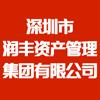 深圳市潤豐資產管理集團有限公司