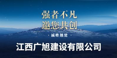 江西廣旭建設有限公司