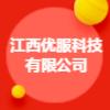 江西优服科技有限公司