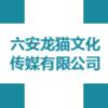 六安龍貓文化傳媒有限公司