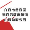 六安市金安區易百分教育培訓中心有限公司