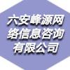 六安峰源網絡信息咨詢有限公司