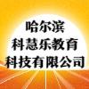 哈尔滨科慧乐教育科技有限公司