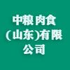 中粮肉食(山东)有限公司