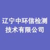 辽宁中环信检测技术有限公司