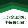 江苏金泽尔机电有限公司