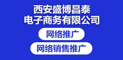 西安盛博昌泰电子商务有限公司