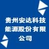 贵州安达科技能源股份有限公司