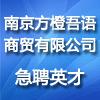 南京方橙吾语商贸有限公司