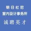 广州市越秀区明日杜尼室内设计事务所