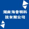 湖南海普明科技有限公司