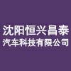沈阳恒兴昌泰汽车科技有限公司