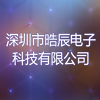 深圳市晧辰電子科技有限公司