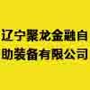 辽宁聚龙金融自助装备有限公司