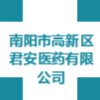南阳市高新区君安医药有限公司