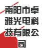 南阳市卓雅光电科技有限公司