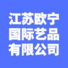 江苏欧宁国际艺品有限公司
