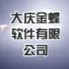 大庆金蝶软件有限公司