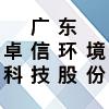 广东卓信环境科技股份有限公司