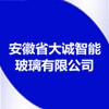 安徽省大誠智能玻璃有限公司