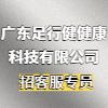 广东足行健健康科技有限公司