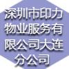 深圳市印力物业服务有限公司大连分公司