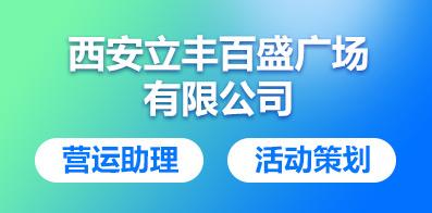 西安立丰百盛广场有限公司