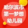 哈尔滨市香坊区第一梦想幼儿园