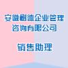 安徽树德企业管理咨询有限公司