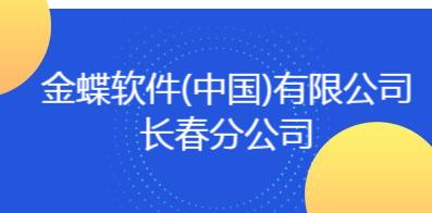 金蝶软件(中国)有限公司长春分公司