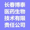 长春博泰医药生物技术有限责任公司