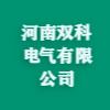 河南双科电气有限公司