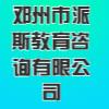 邓州市派斯教育咨询有限公司