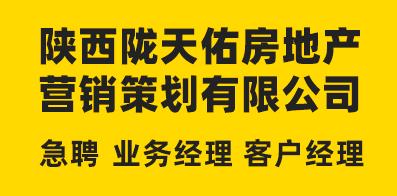 陕西陇天佑房地产营销策划有限公司