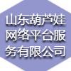 山东葫芦娃网络平台服务有限公司