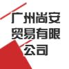 广州尚安贸易有限公司